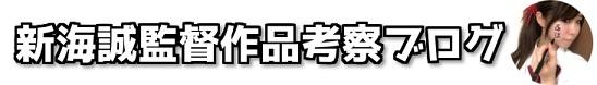 新海誠監督作品考察ブログ